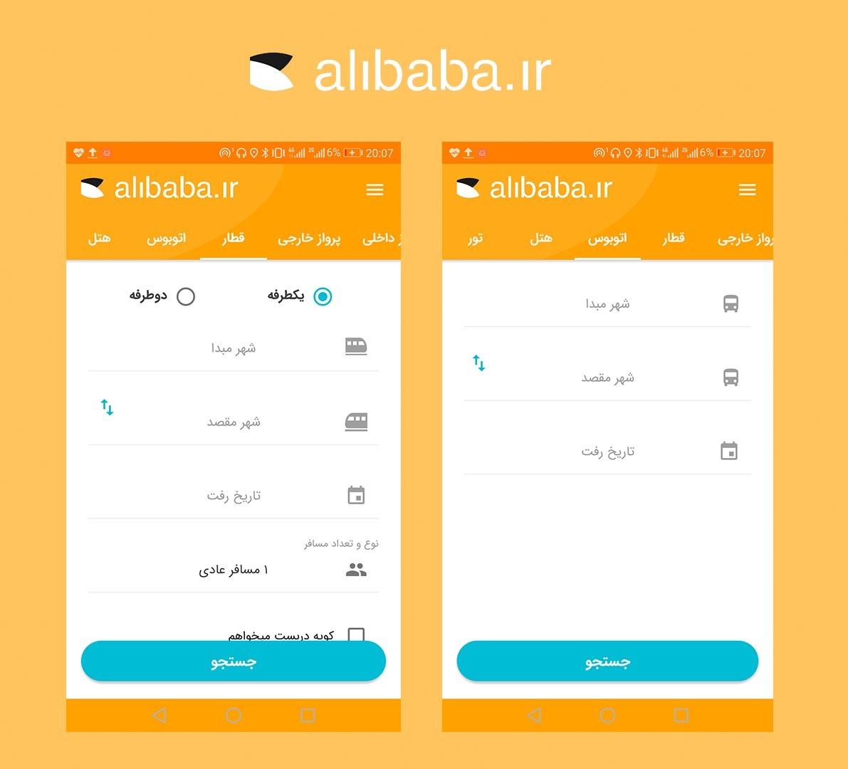 نقد و بررسی اپلیکیشن علی بابا | چیکاو