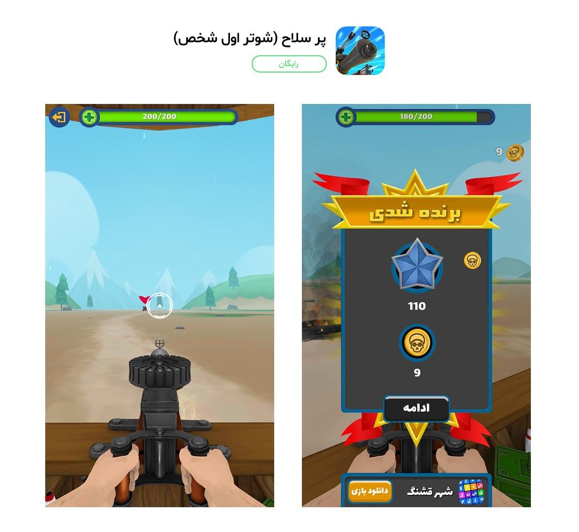 بازی پر سلاح   چیکاو