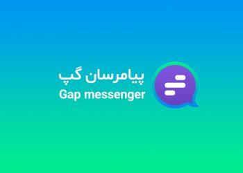 اپلیکیشن پیامرسان گپ | چیکاو
