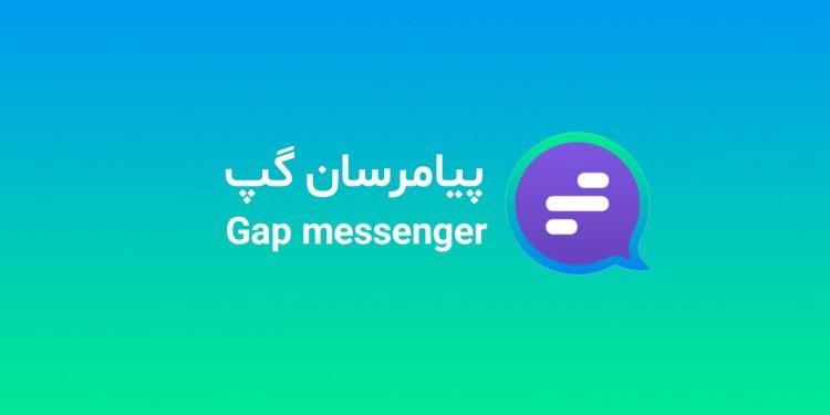 اپلیکیشن پیامرسان گپ   چیکاو