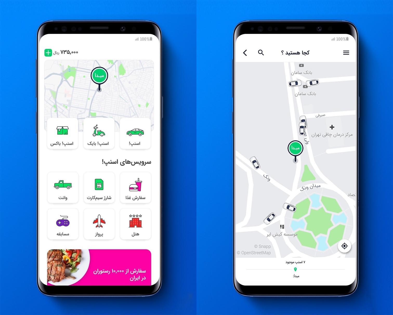 اپلیکیشن درخواست آنلاین خودرو اسنپ | چیکاو