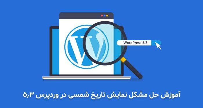 آموزش حل مشکل نمایش تاریخ شمسی با افزونه وردپرس فارسی wp-jalali در نسخه 5.3