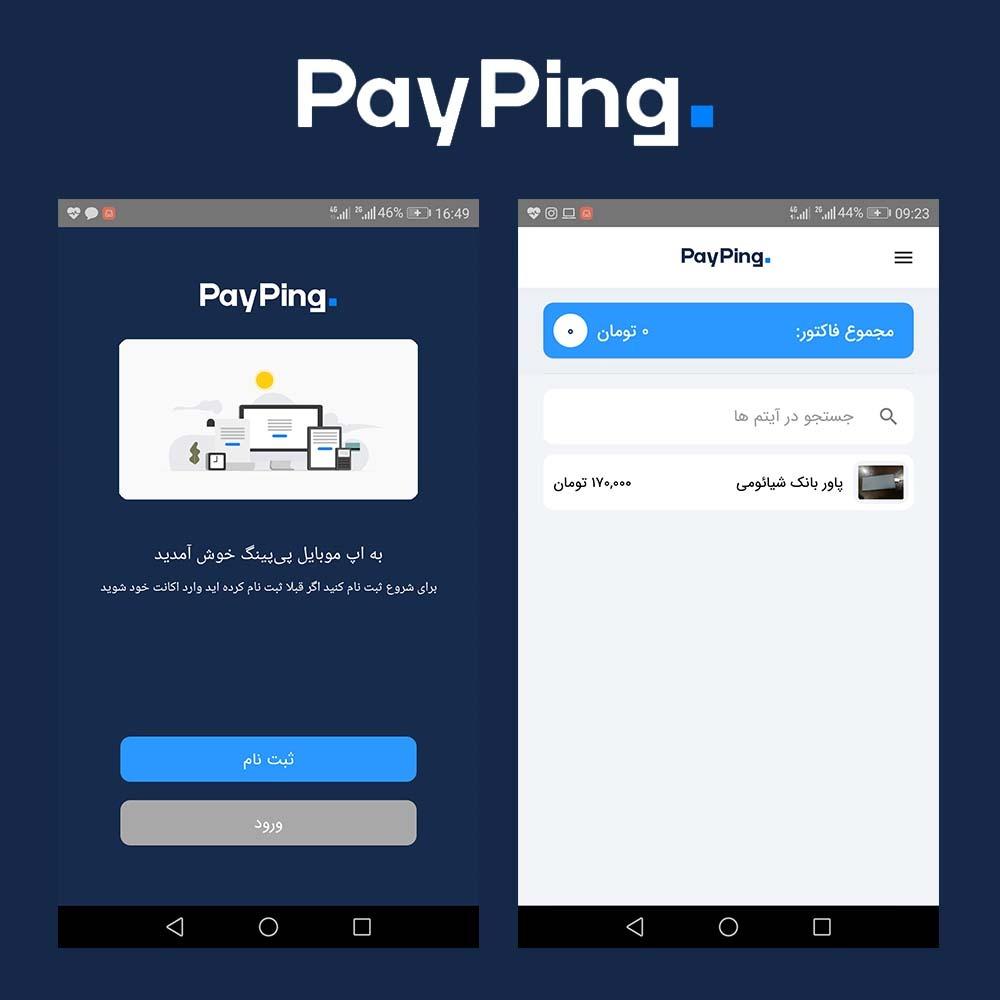 نرم افزار و اپلیکیشن صدور آنلاین فاکتور پی پینگ | چیکاو