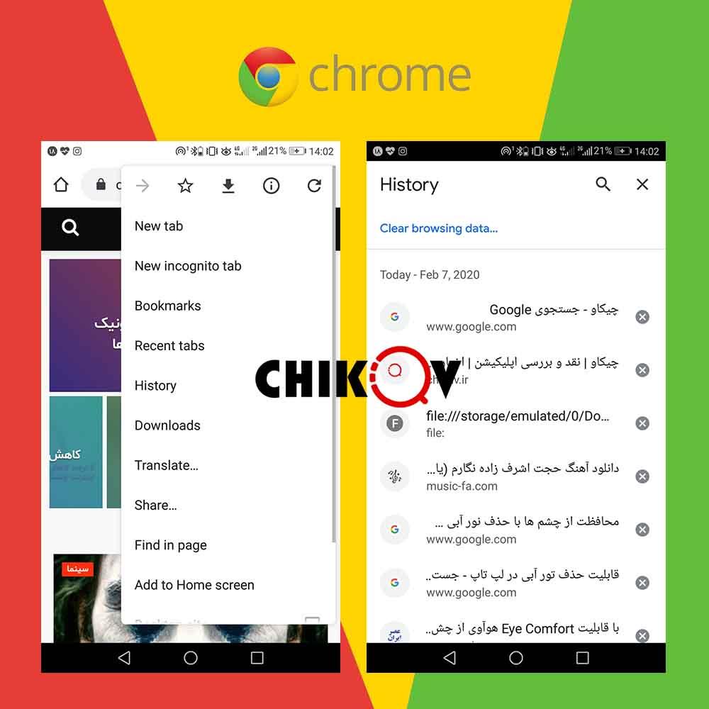 گوگل کروم اندروید بهترین مرورگر دنیای وب + دانلود chrome رایگان   چیکاو