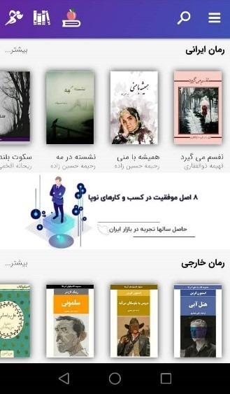 اپلیکیشن کتاب الکترونیک کتابچین   چیکاو