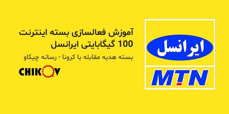 آموزش فعالسازی بسته 100 گیگابایت اینترنت رایگان مودم های ایرانسل (هدیه) | رسانه چیکاو