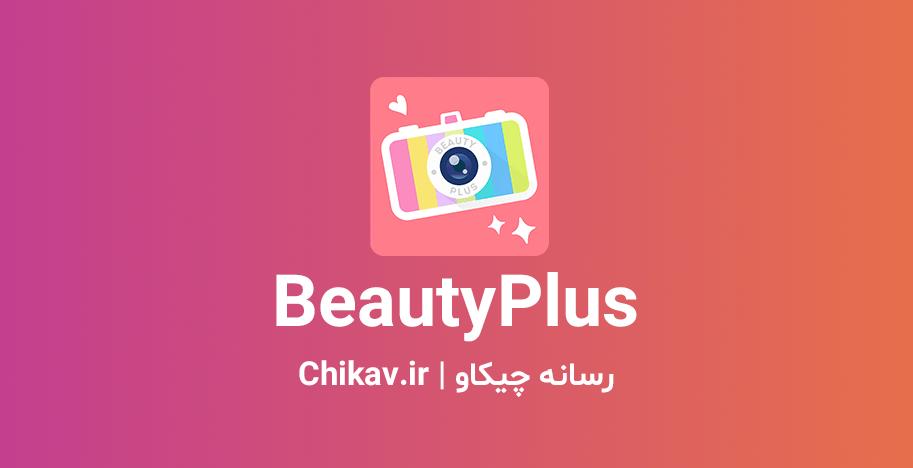 برنامه BeautyPlus | اپلیکین بیوتی پلاس | رسانه چیکاو