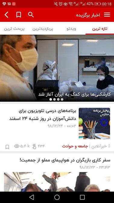 برنامه آخرین خبر ؛ اپلیکیشن پیشرو در حوزه اخبار فارسی | رسانه چیکاو