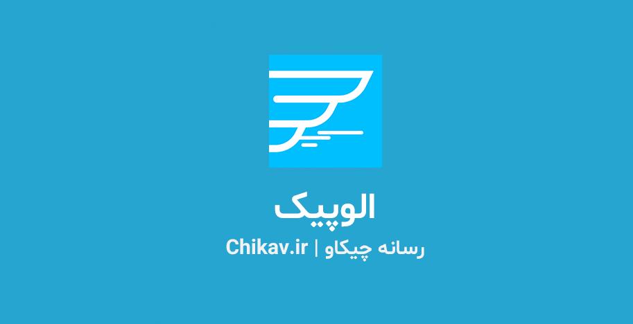 برنامه الوپیک   اپلیکیشن الوپیک   alopake   رسانه چیکاو