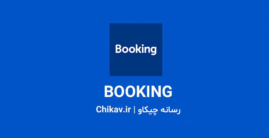 اپلیکیشن بوکینگ | برنامه BOOKING | رسانه چیکاو