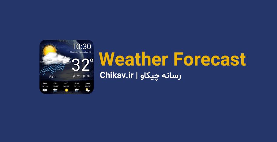 برنامه Weather Forecast | بهترین برنامه های هواشناسی و پیش بینی وضعیت آب و هوا گوشی اندروید کدامند؟ | رسانه چیکاو