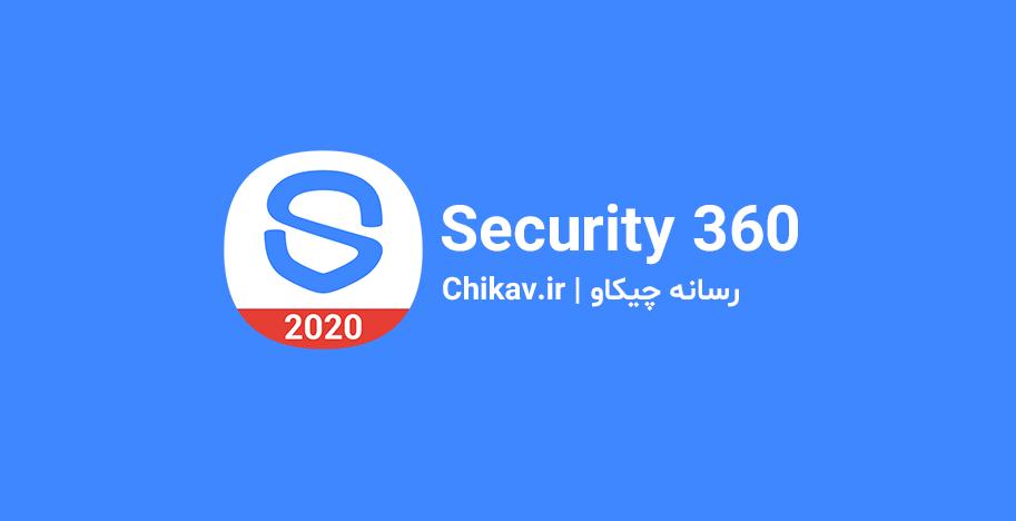 برنامه 360 Security