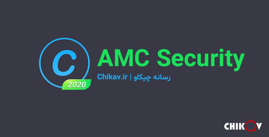 برنامه AMC Security
