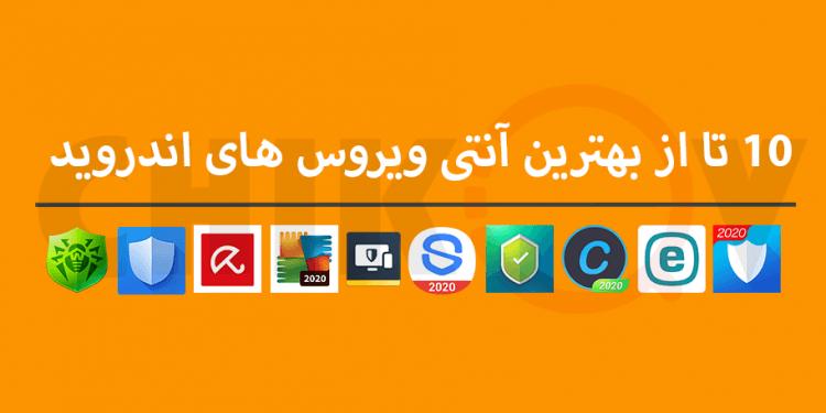 بهترین برنامه های آنتی ویروس گوشی اندروید را بشناسید | رسانه چیکاو