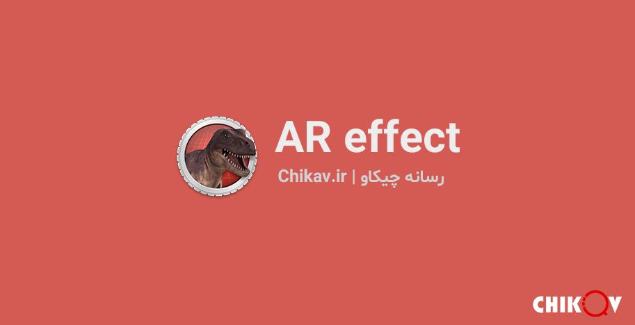 برنامه AR effect | ویرایش عکس | بهترین برنامه های سلفی و ویرایشگر عکس اندروید | رسانه چیکاو