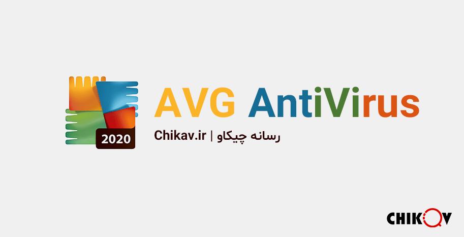 برنامه AVG AntiVirus | بهترین برنامه های آنتی ویروس گوشی اندروید را بشناسید | رسانه چیکاو