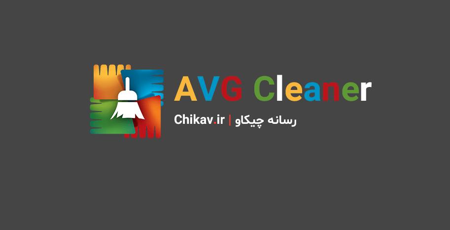 برنامه AVG Cleaner | برنامه برای افزایش سرعت گوشی اندروید | رسانه چیکاو