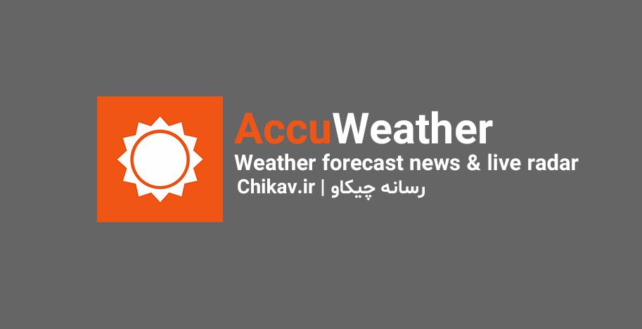 برنامه AccuWeather | بهترین برنامه های هواشناسی و پیش بینی وضعیت آب و هوا گوشی اندروید کدامند؟ | رسانه چیکاو