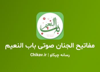 برنامه مفاتیح الجنان صوتی باب النعیم | رسانه چیکاو