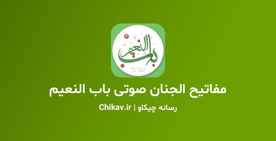 برنامه مفاتیح الجنان صوتی باب النعیم   رسانه چیکاو