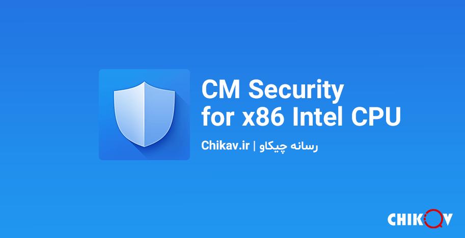 برنامه CM Security | بهترین برنامه های آنتی ویروس گوشی اندروید را بشناسید | رسانه چیکاو