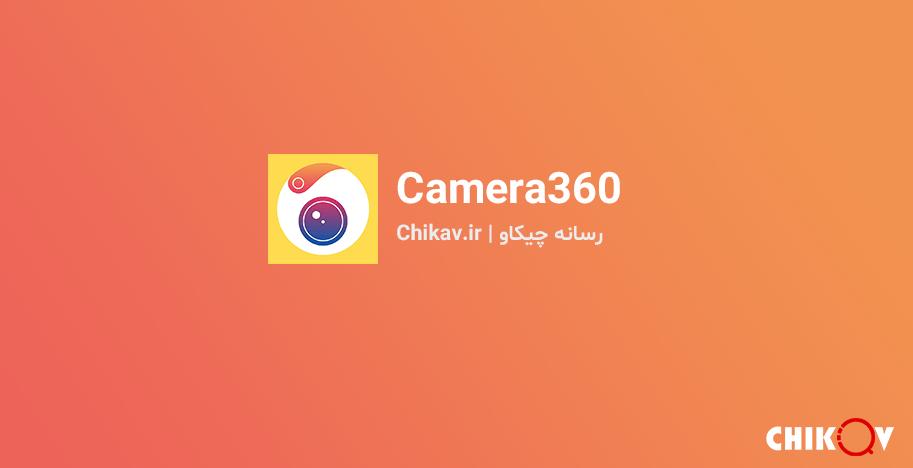 برنامه Camera360 | برنامه حرفه ای کمتر دیده شده عکاسی و ویرایشگر عکس اندروید | رسانه چیکاو