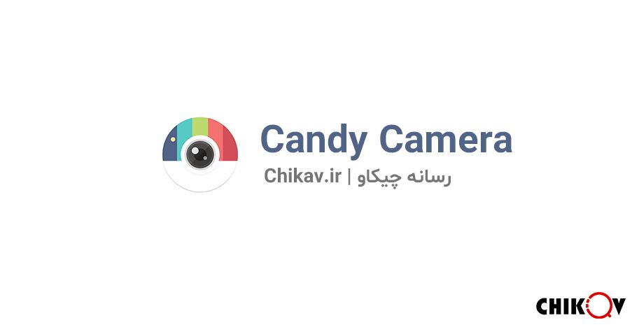 برنامه Candy Camera | برنامه حرفه ای کمتر دیده شده عکاسی و ویرایشگر عکس اندروید | رسانه چیکاو
