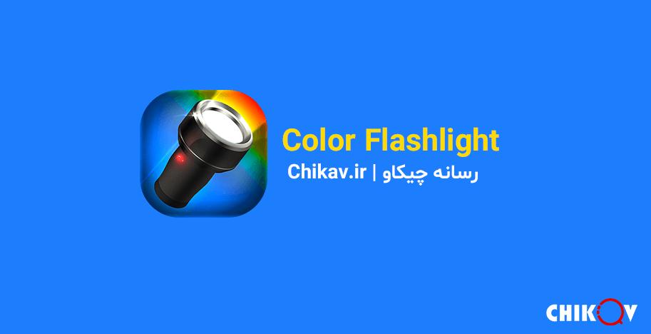 برنامه Color Flashlight   بهترین برنامه های چراق قوه - فلش لایت گوشی اندروید   رسانه چیکاو