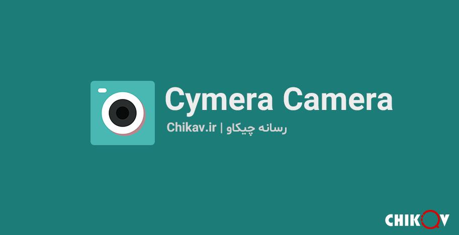 برنامه Cymera Camera | ویرایش عکس | بهترین برنامه های سلفی و ویرایشگر عکس اندروید | رسانه چیکاو