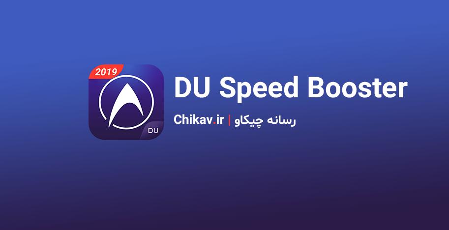 برنامه DU Speed Booster