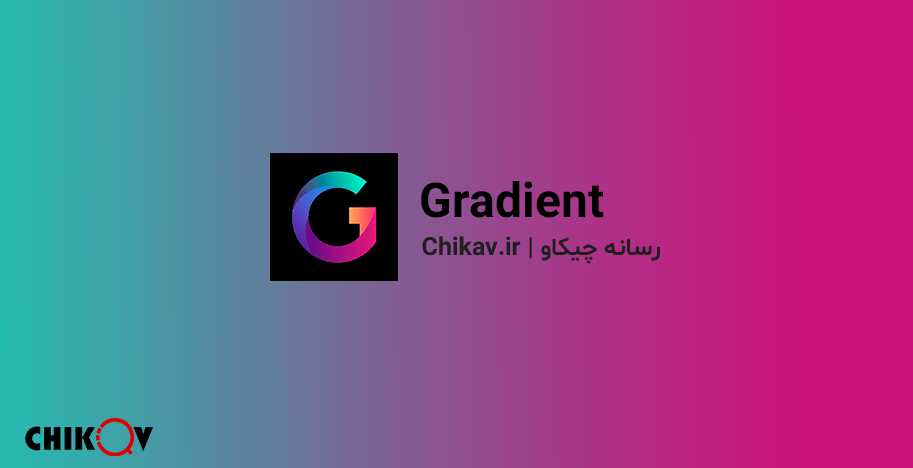 برنامه Gradient | ویرایش عکس | بهترین برنامه های سلفی و ویرایشگر عکس اندروید | رسانه چیکاو