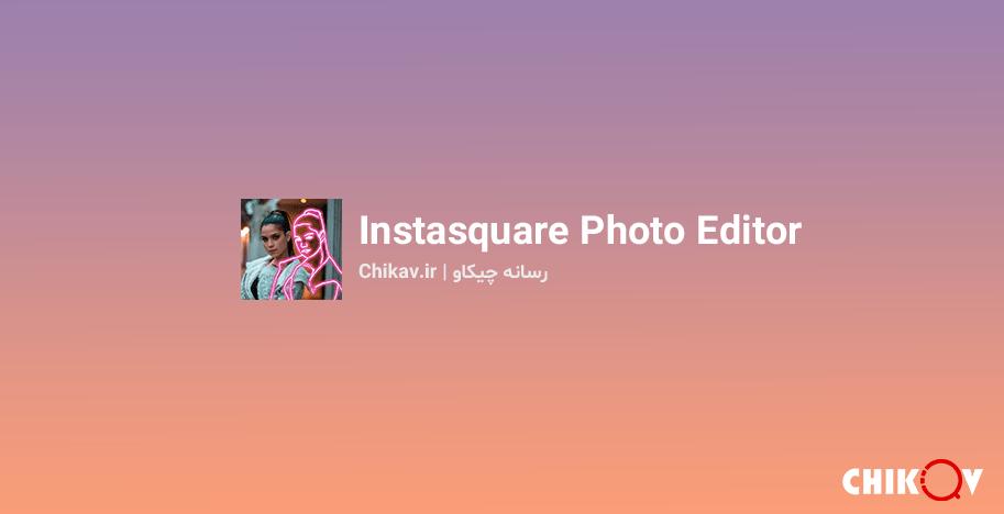 برنامه Instasquare Photo Editor | برنامه حرفه ای کمتر دیده شده عکاسی و ویرایشگر عکس اندروید | رسانه چیکاو