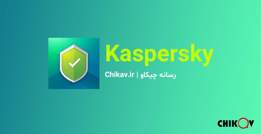برنامه Kaspersky