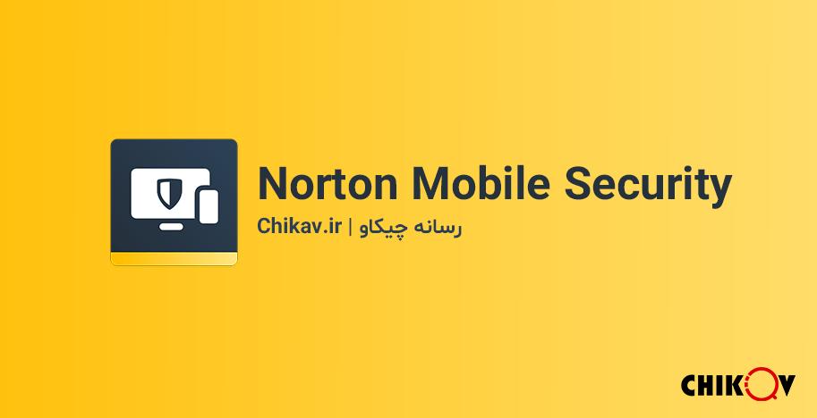 برنامه Norton Mobile Security | بهترین برنامه های آنتی ویروس گوشی اندروید را بشناسید | رسانه چیکاو