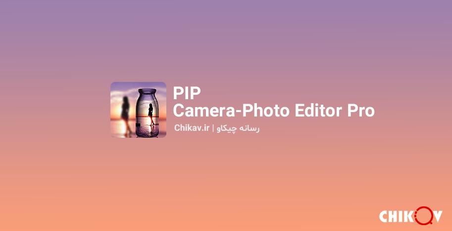 برنامه PIP Camera-Photo Editor Pro | برنامه حرفه ای کمتر دیده شده عکاسی و ویرایشگر عکس اندروید | رسانه چیکاو