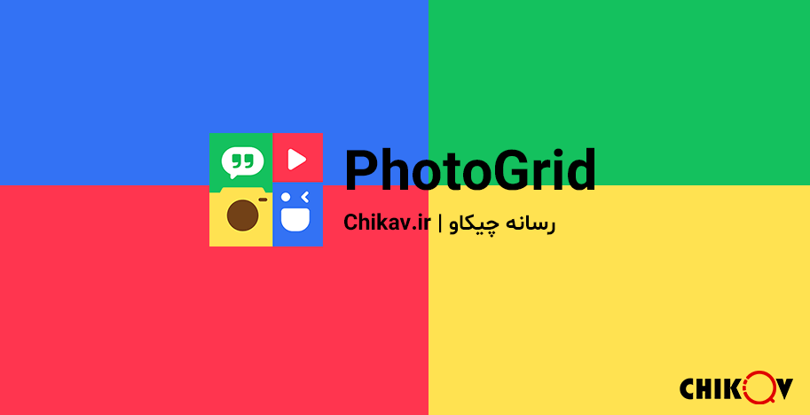 برنامه PhotoGrid | ویرایش عکس | بهترین برنامه های سلفی و ویرایشگر عکس اندروید | رسانه چیکاو
