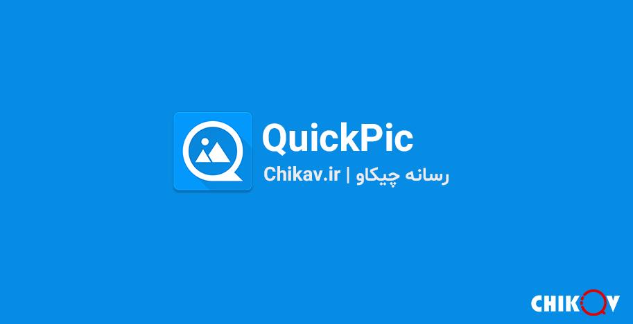 برنامه QuickPic | برنامه حرفه ای کمتر دیده شده عکاسی و ویرایشگر عکس اندروید | رسانه چیکاو