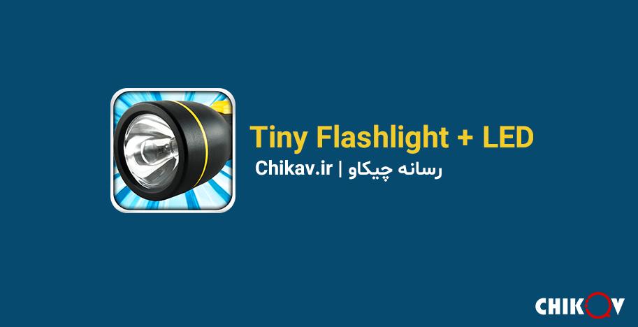 برنامه Tiny Flashlight + LED   بهترین برنامه های چراق قوه - فلش لایت گوشی اندروید   رسانه چیکاو