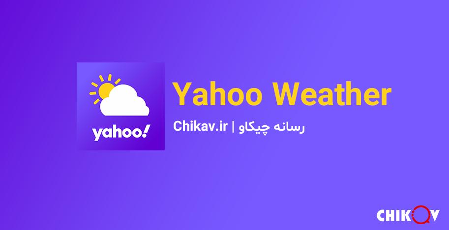 برنامه Yahoo Weather | بهترین برنامه های هواشناسی و پیش بینی وضعیت آب و هوا گوشی اندروید کدامند؟ | رسانه چیکاو