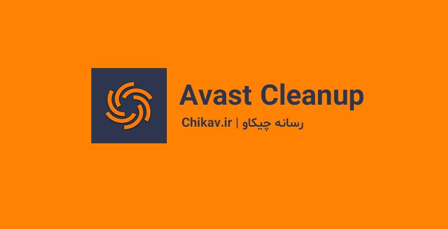 برنامه Avast Cleanup | برنامه برای افزایش سرعت گوشی اندروید | رسانه چیکاو