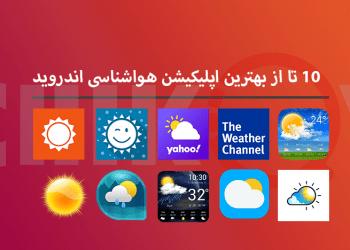 بهترین برنامه های هواشناسی و پیش بینی وضعیت آب و هوا گوشی اندروید کدامند؟ | رسانه چیکاو
