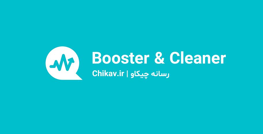 برنامه Booster & Power Saver