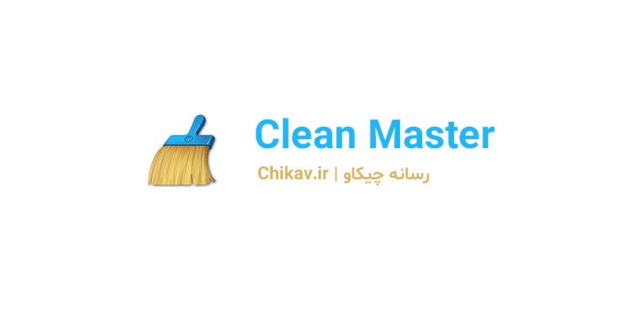 برنامه Clean Master | برنامه برای افزایش سرعت گوشی اندروید | رسانه چیکاو