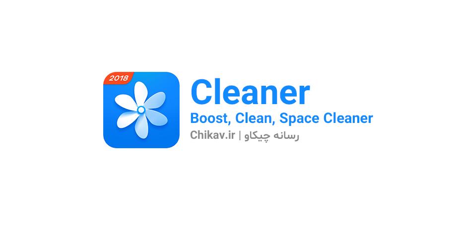 برنامه Cleaner - Boost, Clean, Space Cleaner |برنامه برای افزایش سرعت گوشی اندروید | رسانه چیکاو