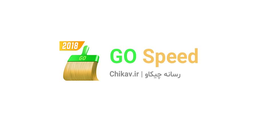 برنامه Go Speed
