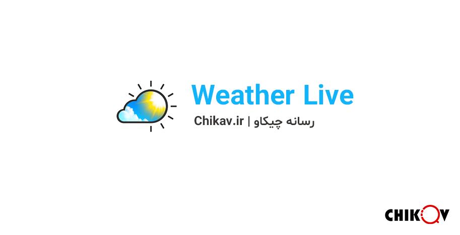 برنامه Weather Live | بهترین برنامه های هواشناسی و پیش بینی وضعیت آب و هوا گوشی اندروید کدامند؟ | رسانه چیکاو