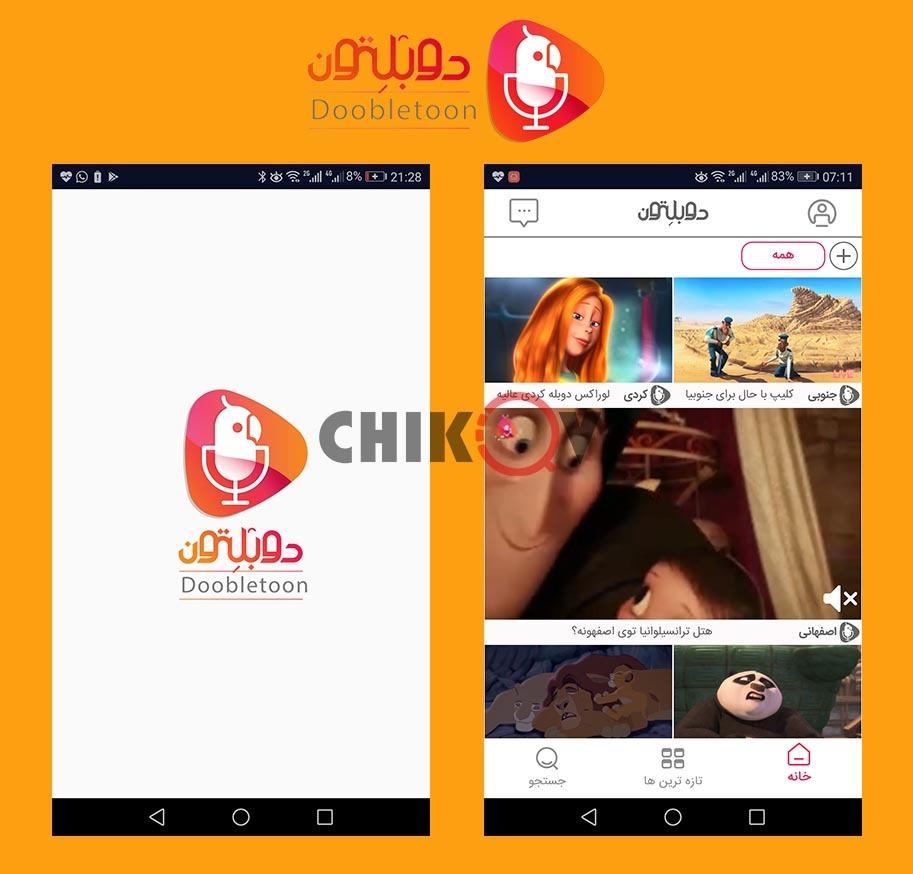 اپلیکیشن دوبلتون ؛ برنامه اندروید تماشای آنلاین کارتون و انیمیشن با 12 لهجه و گویش | رسانه چیکاو