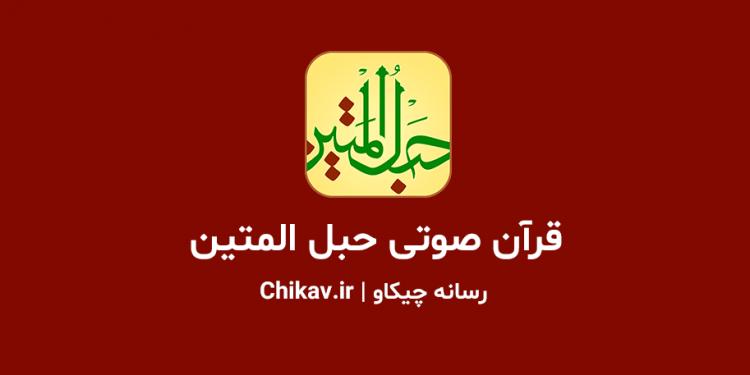 برنامه قرآن صوتی حبل المتین ؛ قرآن در قالب یک اپلیکیشن | رسانه چیکاو