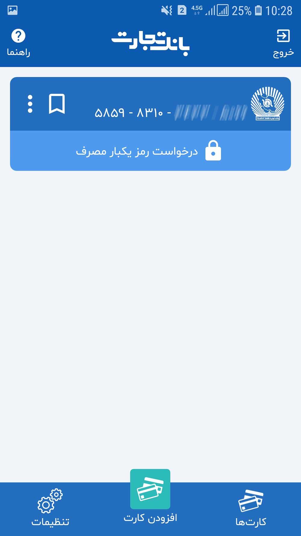 آموزش کوتاه فعالسازی رمز پویا بانک تجارت با اپلیکیشن همراز | رسانه چیکاو