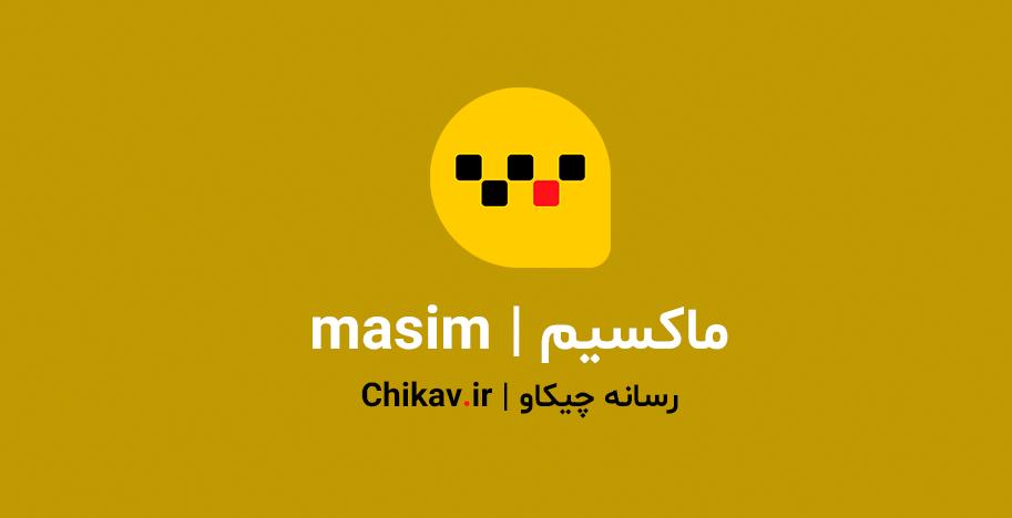 برنامه ماکسیم | اپلیکیشن ماکسیم | maxim | رسانه چیکاو